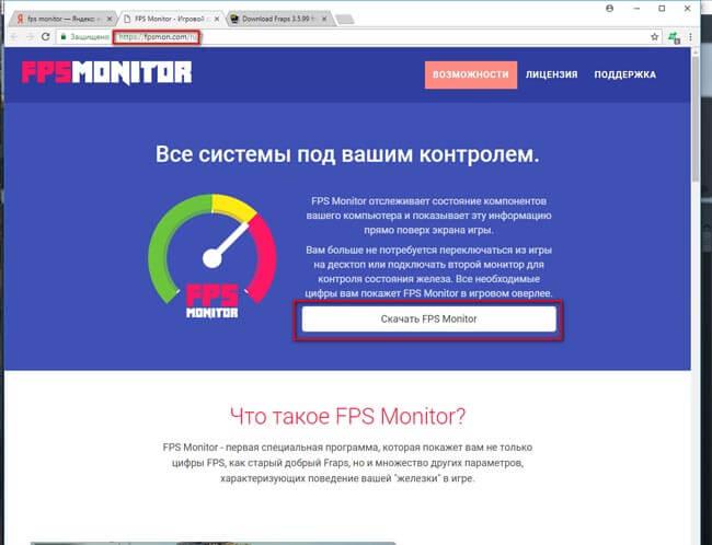 Скачиваем fps монитор