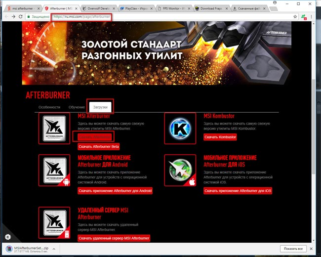 Установите программу MSI Afterburner